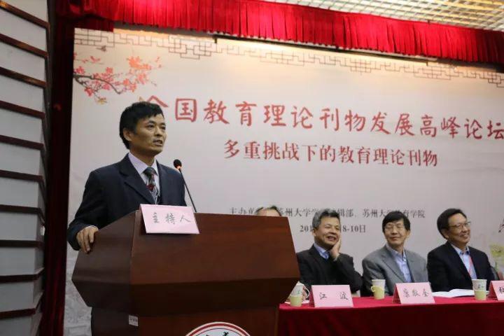 学报编辑部康敬奎主任介绍了苏州大学学报的发展历程和主要成绩,向